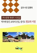 도서 이미지 - [역사문화 에세이 사진집] 역사에 담긴 교육의 산실, 경기도 향교와 서원