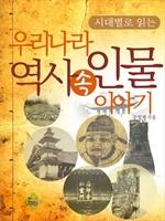 도서 이미지 - 우리나라 역사 속 인물 이야기