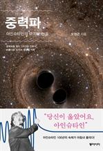 도서 이미지 - 중력파, 아인슈타인의 마지막 선물