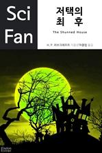 도서 이미지 - 〈SciFan 시리즈 15〉 저택의 최후