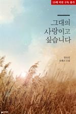도서 이미지 - 그대의 사랑이고 싶습니다 (전3권/완결)