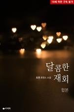 도서 이미지 - [합본] 달콤한 재회 (전2권/완결)