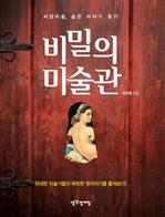 도서 이미지 - 비밀의 미술관