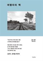도서 이미지 - 여행자의 책