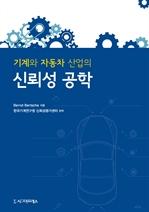 도서 이미지 - 기계와 자동차 산업의 신뢰성 공학