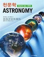도서 이미지 - 천문학 : 한눈에 보는 우주