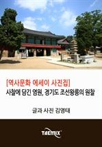 도서 이미지 - [역사문화 에세이 사진집] 사찰에 담긴 염원, 경기도 조선왕릉의 원찰