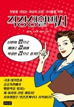 도서 이미지 - 직장생활백서 : 첫발을 내딛는 세상의 모든 그녀들을 위한
