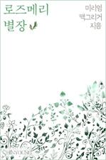 도서 이미지 - 로즈메리 별장