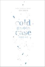 도서 이미지 - cold case (콜드케이스: 미해결 사건)