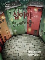도서 이미지 - 십이야 (The Twelfth Night)