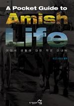 도서 이미지 - 아미쉬 생활에 대한 작은 안내서