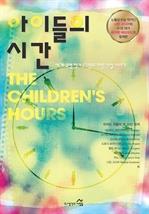 도서 이미지 - 아이들의 시간