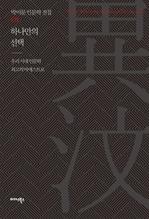 도서 이미지 - [세트] 박이문 인문학 전집 (전10권)