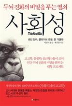 도서 이미지 - 사회성, 두뇌 진화의 비밀을 푸는 열쇠