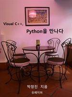 도서 이미지 - Visual C++, Python를 만나다