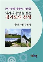 도서 이미지 - [역사문화 에세이 사진집] 역사의 흥망을 품은 경기도의 산성