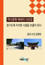 도서 이미지 - [역사문화 에세이 사진집] 경기도에 자리한 사찰들 보물이 되다
