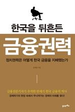 도서 이미지 - 한국을 뒤흔든 금융권력