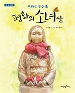 도서 이미지 - 평화의 소녀상 (한ㆍ일 대역판)