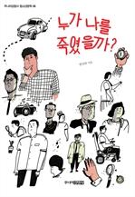 도서 이미지 - 〈주니어김영사청소년문학 08〉 누가 나를 죽였을까?