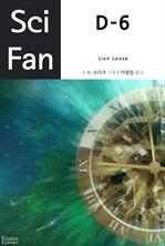 도서 이미지 - 〈SciFan 시리즈 16〉 D-6