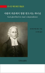 도서 이미지 - 사람의 의존에서 영광 받으시는 하나님