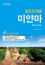 도서 이미지 - 미얀마 셀프트래블 2016
