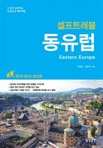 도서 이미지 - 동유럽 셀프트래블
