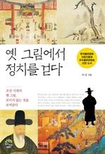 도서 이미지 - 옛 그림에서 정치를 걷다