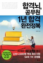 도서 이미지 - 합격뇌, 공무원 1년 합격 완전정복