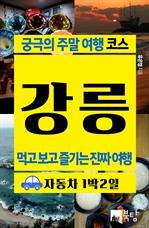 궁극의 주말 여행 코스 강릉 (먹고 보고 즐기는 진짜 여행)