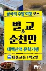 궁극의 주말 여행 코스 벌교&순천만 (태백산맥 문학기행)