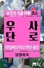 도서 이미지 - 궁극의 서울 여행 코스 우사단로