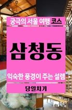 도서 이미지 - 궁극의 서울 여행 코스 삼청동