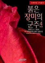 도서 이미지 - 붉은 장미의 군주 ('엘레오노르' 개정판)
