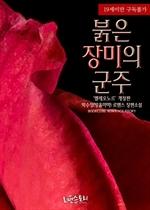 도서 이미지 - [합본] 붉은 장미의 군주 (전4권/완결)
