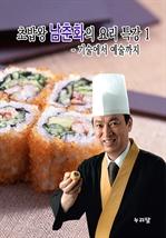 도서 이미지 - 초밥왕 남춘화의 요리특강 1 - 기술에서 예술까지