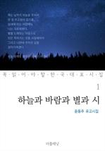 도서 이미지 - 하늘과 바람과 별과 시 (윤동주 유고시집)