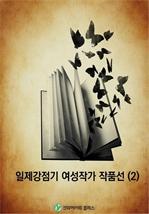 도서 이미지 - 일제강점기 여성작가 작품선(2)