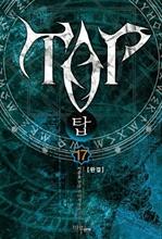 도서 이미지 - TOP