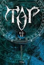 도서 이미지 - [합본] TOP (전17권/완결)