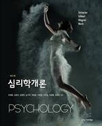 도서 이미지 - 심리학개론 (제3판)