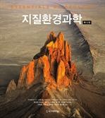 도서 이미지 - 지질환경과학 (제12판)