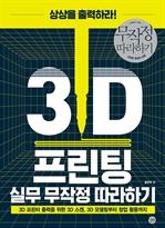 도서 이미지 - 3D 프린팅 실무 무작정 따라하기
