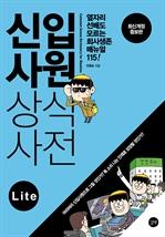 도서 이미지 - 신입사원 상식사전 (2016년 개정판) Lite