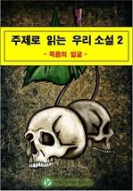 도서 이미지 - 주제로 읽는 우리 소설 2