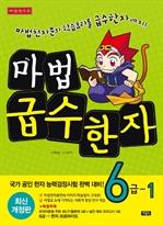 도서 이미지 - [개정2판] 마법천자문 급수한자 6급 -1