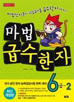 도서 이미지 - [개정2판] 마법천자문 급수한자 6급 -2