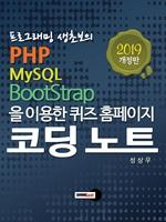 도서 이미지 - 프로그래밍 생초보의 PHP, MySQL, Bootstrap을 이용한 퀴즈 홈페이지 코딩 노트